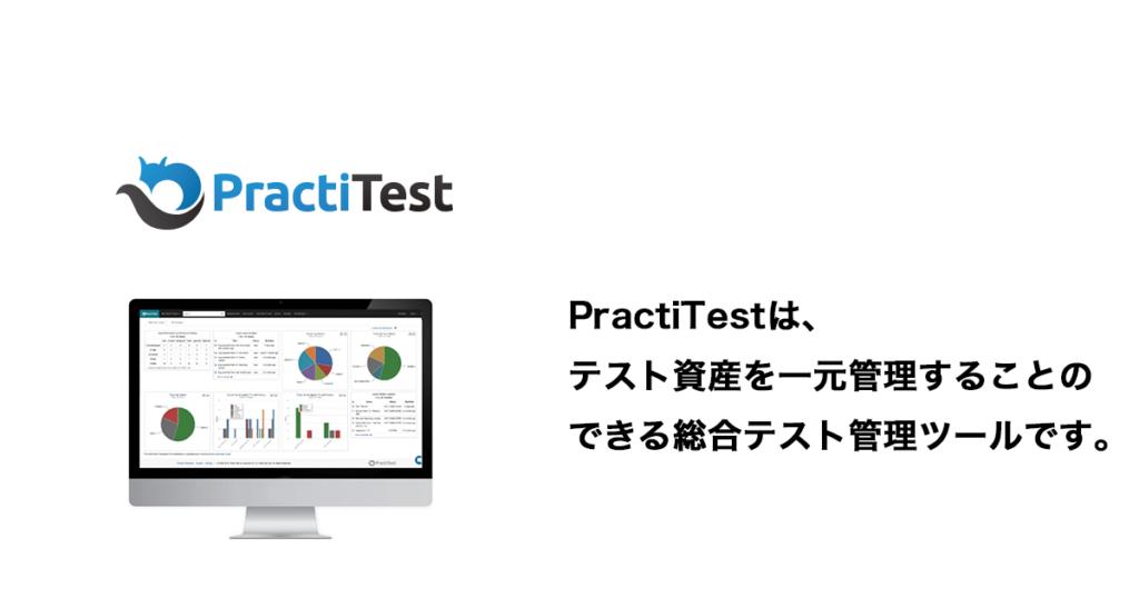 PractiTestは、テスト資産を一元管理することのできる総合テスト管理ツールです。