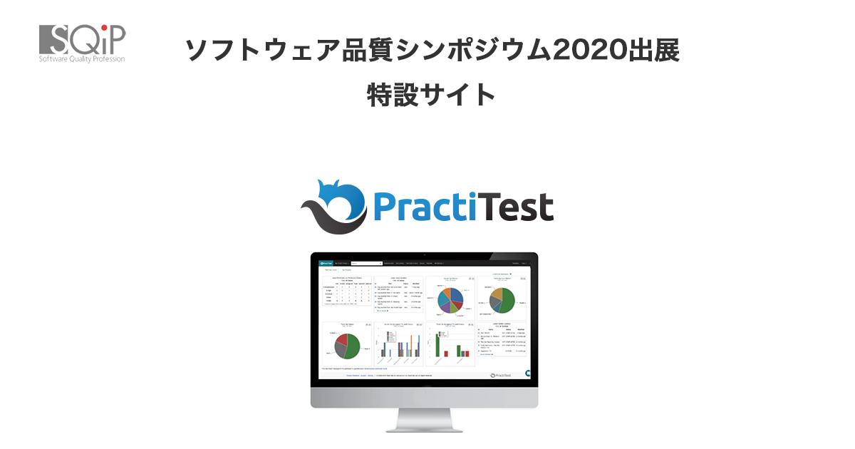 PractiTest-SQiP2020