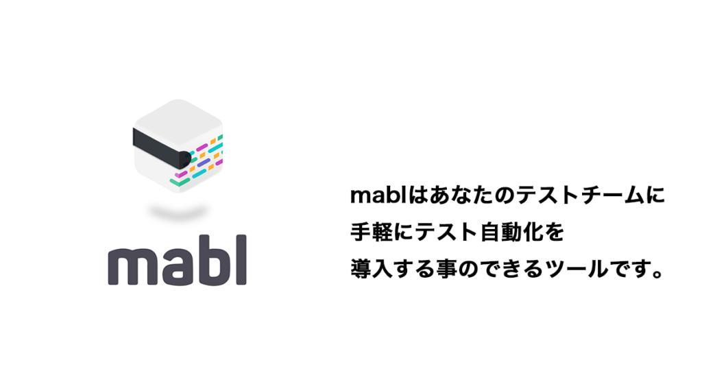 mablはあなたのテストチームに手軽にテスト自動化を導入することのできるツールです。